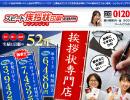 スピード挨拶状.com